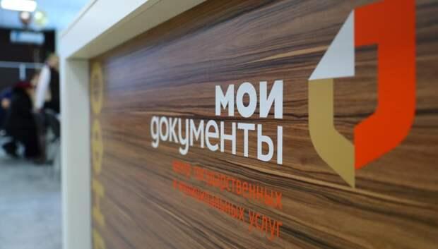 В подмосковных МФЦ возобновят предоставление услуг регионального Минтранса с четверга