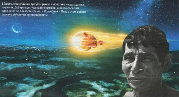 Бразильский двойник Тунгусского метеорита