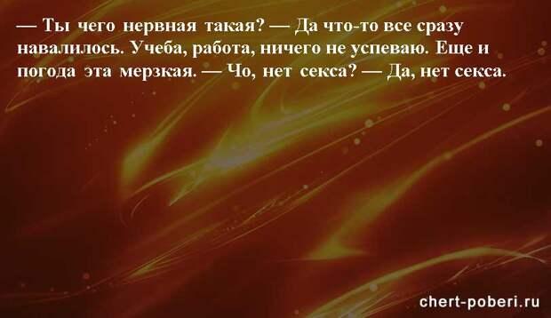 Самые смешные анекдоты ежедневная подборка chert-poberi-anekdoty-chert-poberi-anekdoty-01581112082020-2 картинка chert-poberi-anekdoty-01581112082020-2