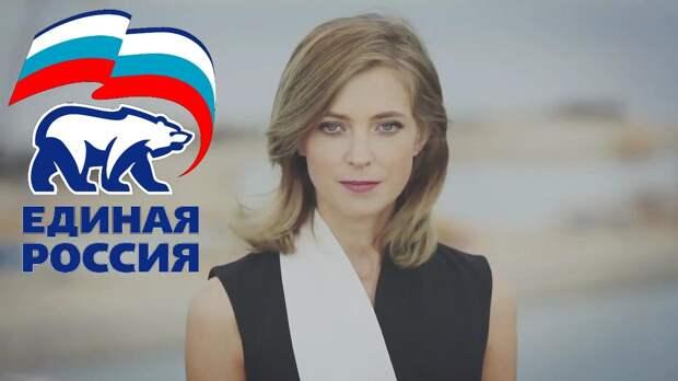 Картинки по запросу депутат Госдумы Наталья Поклонская