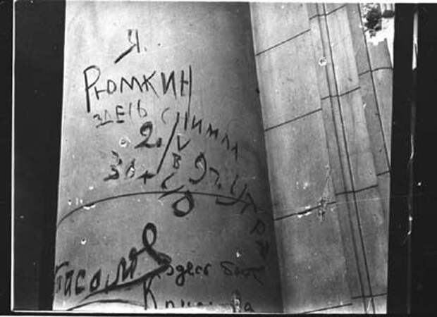64-Здесь снимал Рюмкин. 2 Мая 1945.jpg