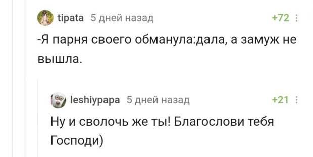 Хорошие комментарии