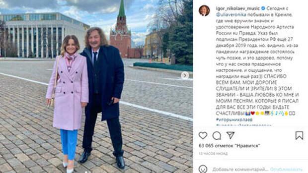 «Спасибо всем вам»: Игорь Николаев стал народным артистом