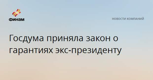 Госдума приняла закон о гарантиях экс-президенту