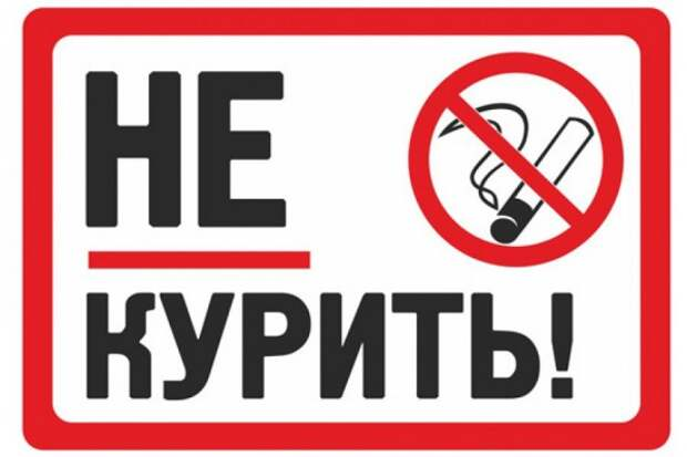 В России введут налог на курение