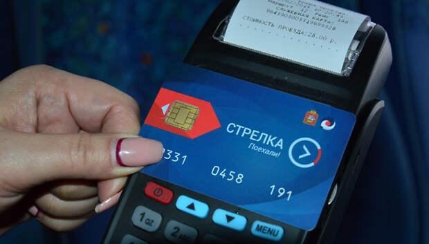 На маршрутах «Мострансавто» с тарифом выше 160 руб теперь можно расплачиваться «Стрелкой»