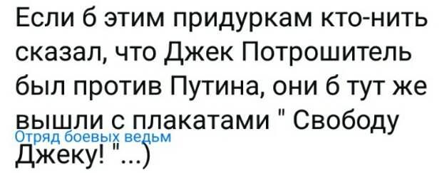 ОБМАНИ ПУТИНА