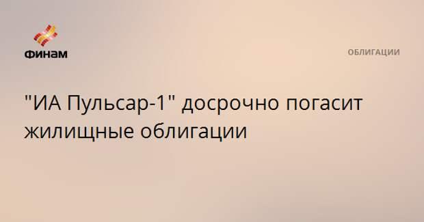 """""""ИА Пульсар-1"""" досрочно погасит жилищные облигации"""