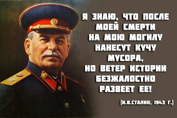 «Я бы тоже много кого казнила!»: россияне считают Сталина самым выдающимся человеком всех времен и народов