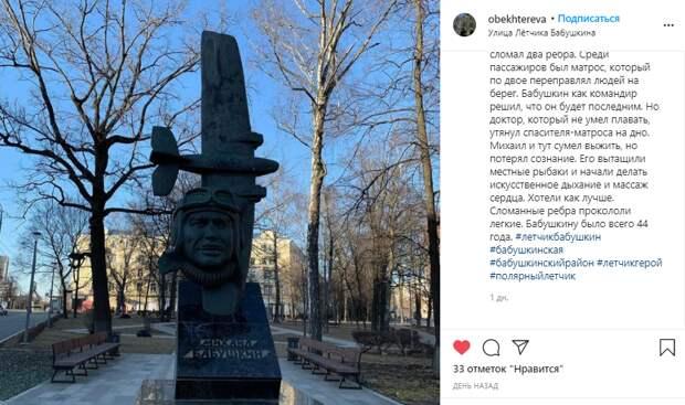 Фото дня: памятник Михаилу Бабушкину