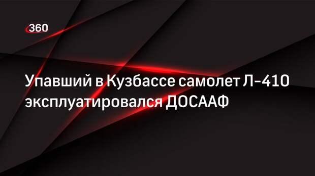 Упавший в Кузбассе самолет Л-410 эксплуатировался ДОСААФ