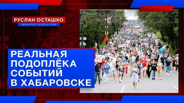 Реальная подоплёка событий в Хабаровске и присосавшиеся к ней паразиты