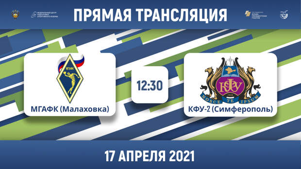 МГАФК (Малаховка) — КФУ-2 (Симферополь) | Высший дивизион, «Б» | 2021