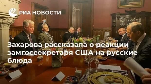 Захарова рассказала о реакции замгоссекретаря США на русские блюда
