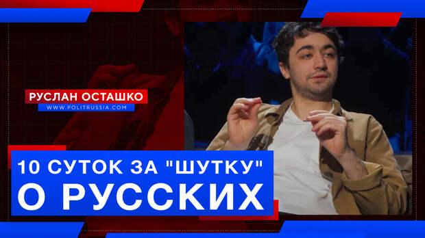 Мирзализаде дали 10 суток ареста за «шутку» о русских