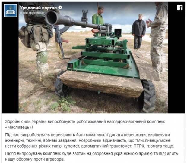 «Ору, просто ору!» Украина показала робота-недоразумение для Донбасса (ФОТО)