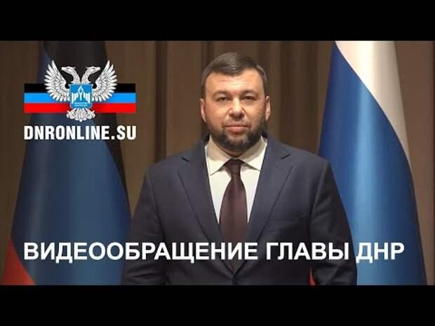 Глава ДНР Пушилин обратился к украинцам