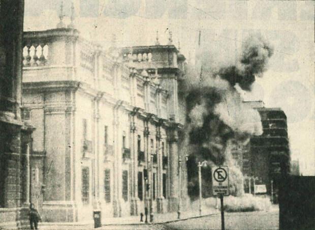 Фото 4. Обстрел дворца Ла-Монеда.jpg