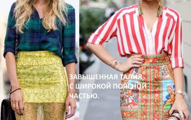 как носить юбку если есть живот
