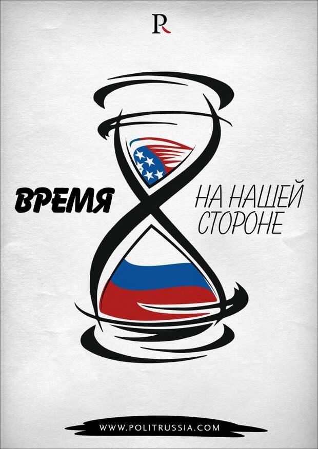 Россию гнуть не надо. Мы не ломаемся...