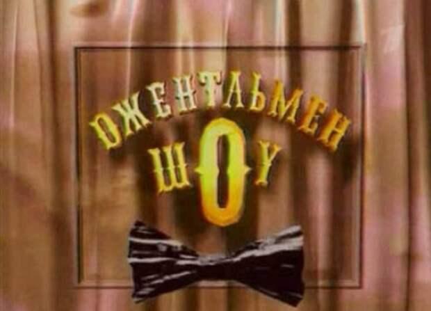 3. Джентльмен-шоу СССР, юмор