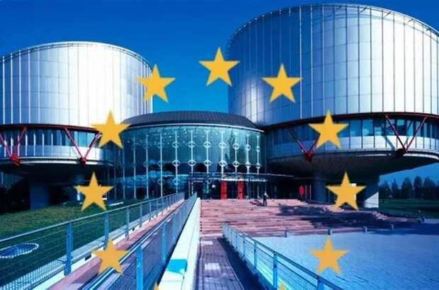 Защита прав человека в ЕСПЧ на двух примерах. Что-то прогнило в королевстве ЕС