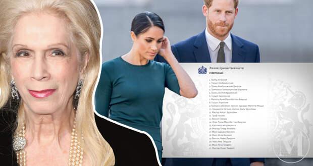 «Дочери Гарри и Меган, Лилибет никогда не будет в списке наследников престола», — заявила Королевский эксперт Колин Кэмпбелл
