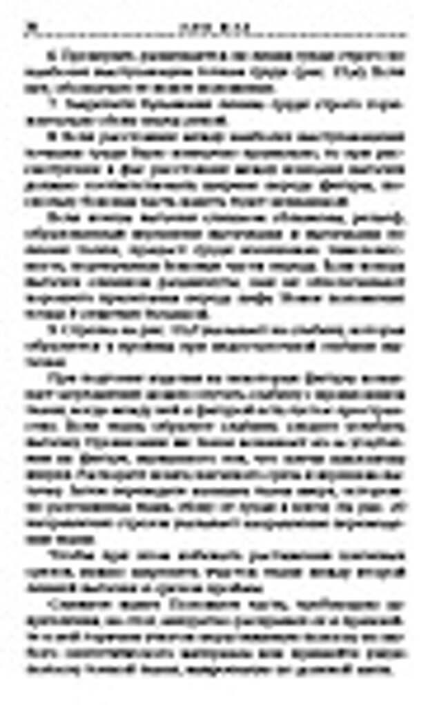ЛИН ЖАК. АЗБУКА КРОЯ.