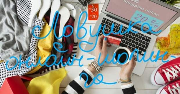 Ловушка онлайн-шопинга