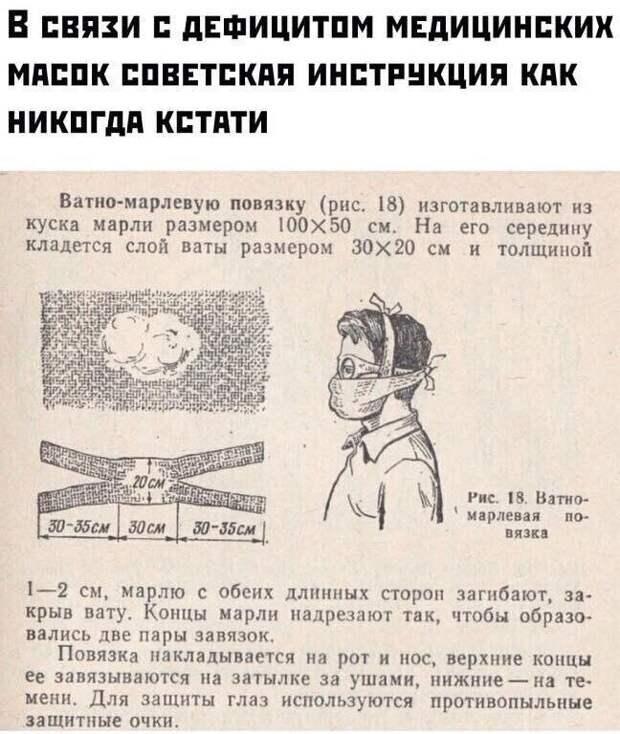 Советская маска для защиты Diy