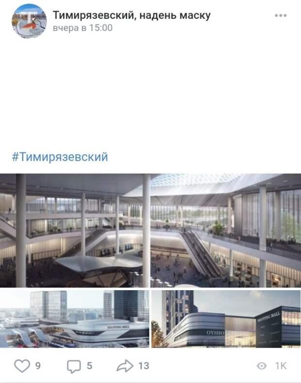 Фото дня: ТПУ «Петровско-Разумовская» построят по японскому проекту
