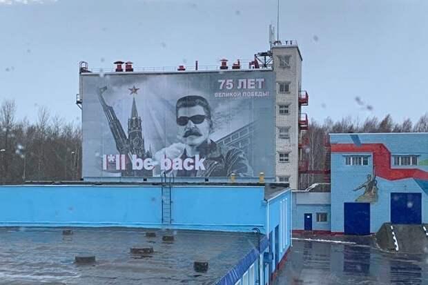 В Нижегородской области повесили баннер со Сталиным в образе «Терминатора»