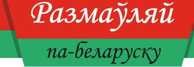 Языковой раскол в Белоруссии. Мы его не видим, а он – есть