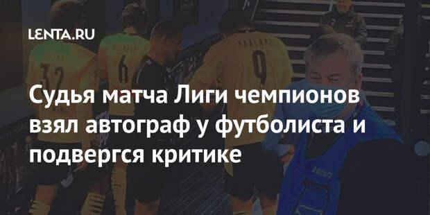Судья матча Лиги чемпионов взял автограф у футболиста и подвергся критике