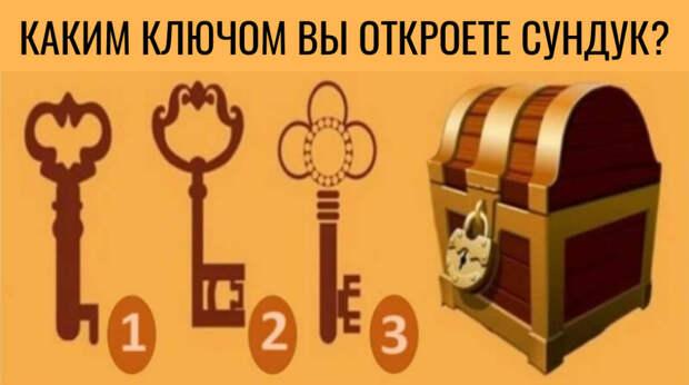 тест с ключами