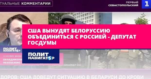США вынудят Белоруссию объединиться с Россией – депутат...