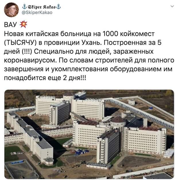 «Вау! Новая китайская больница на 1000 койкомест»: Что за мем?