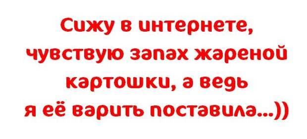 Больше бывайте на свежем воздухе... Улыбнемся)))