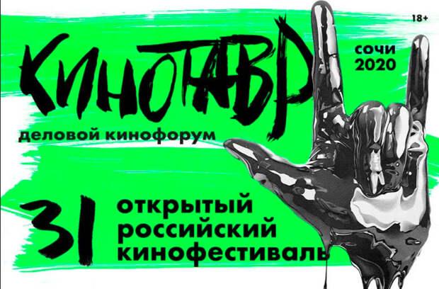 Проект «Против всех» Екатерины Волович и Елены Алашеевой стал обедителем питчинга сериалов на «Кинотавре»