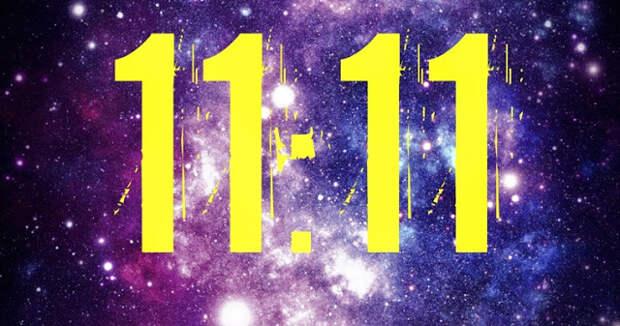 Что означает число 1111 в любви?