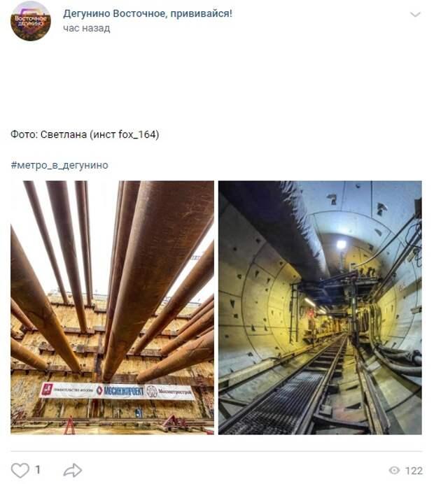Фото дня: строительство станции метро «Яхромская»