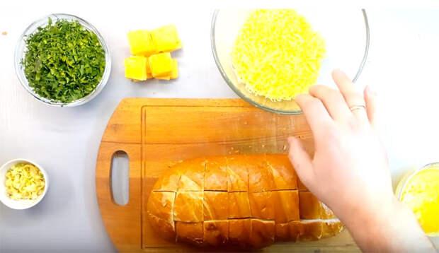 Пальчики оближете! Хрустящий запеченный батон с сыром, чесноком и зеленью
