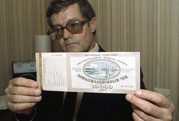 Приватизационный чек (ваучер). 1992 год
