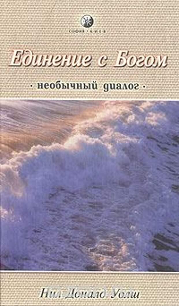 Уолш, Нил Доналд. Единение с Богом.Необычайный диалог. стр.56-57.