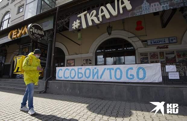Курьер службы доставки в центре Екатеринбурга. Фото: Алексей БУЛАТОВ