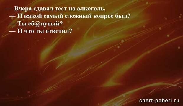 Самые смешные анекдоты ежедневная подборка chert-poberi-anekdoty-chert-poberi-anekdoty-01581112082020-13 картинка chert-poberi-anekdoty-01581112082020-13