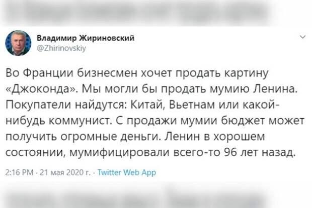 Коммунистов России оскорбило предложение Жириновского продать мумию Ленина