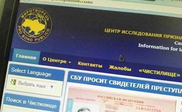 Украинский сайт «Миротворец» поблагодарил КГБ Белоруссии заработу