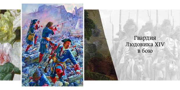 Гвардия Людовика XIV в бою