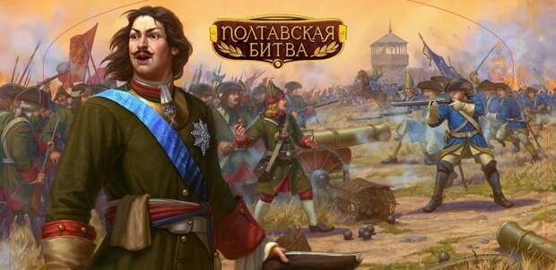 Шведы на Полтавской битве